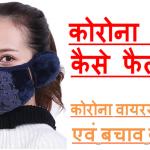कोरोना वायरस क्या है? कोरोना वायरस के लक्षण एवं बचाव के उपाय?