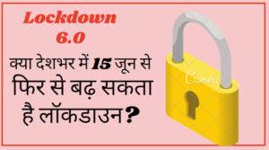 Lockdown 6.0: क्या देशभर में 15 जून से फिर से बढ़ सकता है लॉकडाउन?