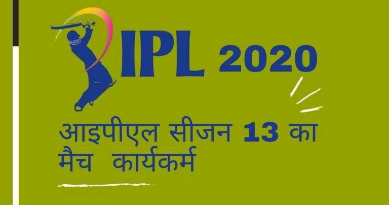 आईपीएल सीजन 13 के सभी मैचों की पूरी लिस्ट, जानें कब और कहां होगा मैच